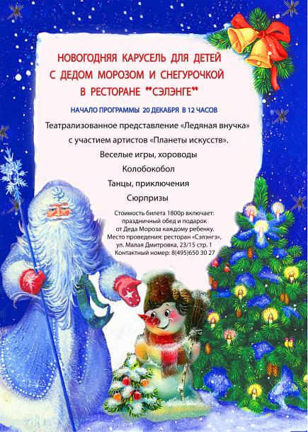 ramka-noviy-god-58